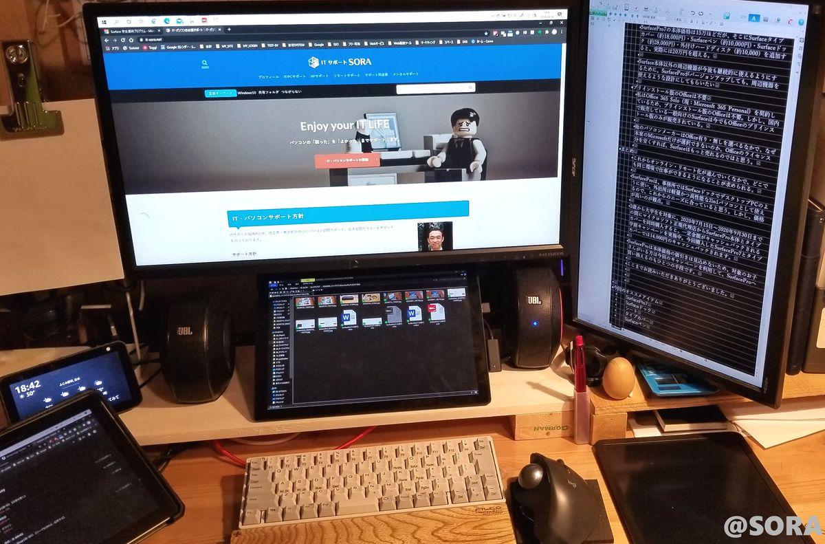 SurfaceProでのトリプルディスプレイ