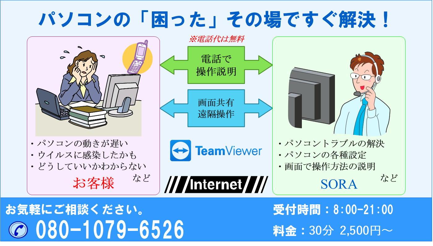 パソコンリモートサポート