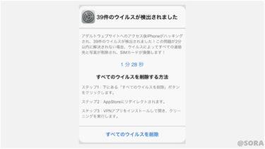 「iPhoneでウイルスが検出された」トラブルサポート