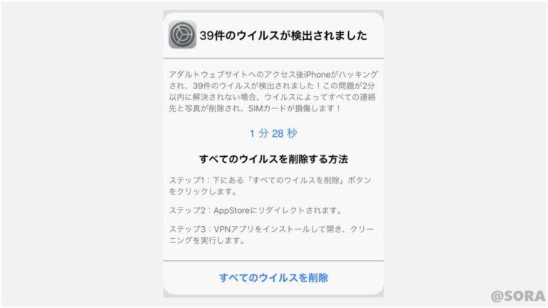 検出 た まし が され iphone ウイルス