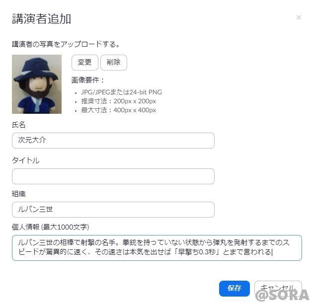 ZOOMウェビナー設定方法