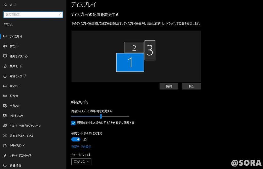 Windows10トリプルディスプレイ