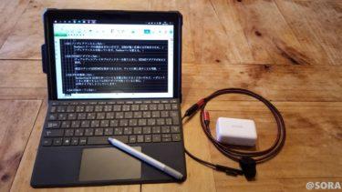 【2021年版】モバイルパソコンはSurface Go2 LTE Advanceがオススメ。
