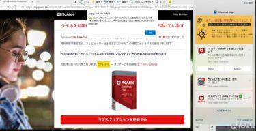 「Win10の通知にウイルスソフトの広告が常に表示される」トラブルサポート
