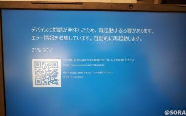 「DropboxでOfficeが開けない・Win10が起動しない」トラブルサポート