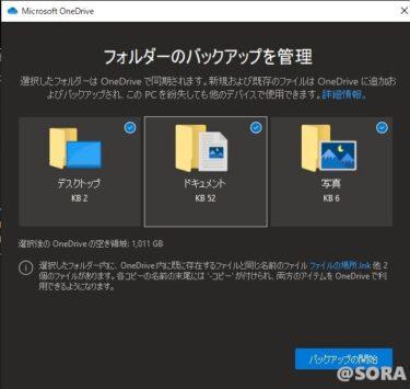 OneDriveバックアップ機能が起こす4つの問題