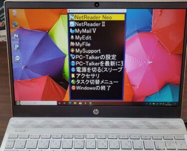 PC-Talkerメニュー