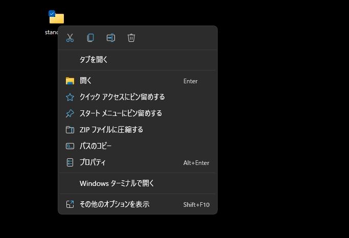 Windows11ファイルプロパティ